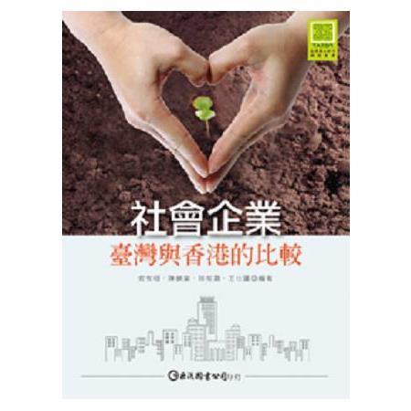 社會企業 : 臺灣與香港的比較