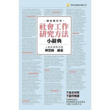 社會工作研究方法小辭典(隨身版)(初版)