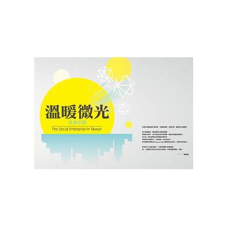 溫暖微光 : 社會企業 = The Social Enterprise in Taiwan