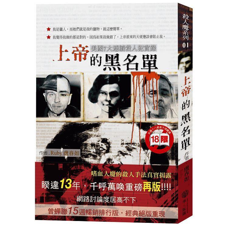 上帝的黑名單:美國七大連續殺人犯實錄