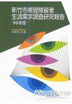 新竹市視覺障礙者 需求調查研究報告^(99年度^)