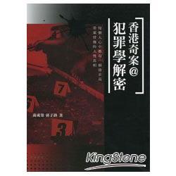 香港奇案@犯罪學解密