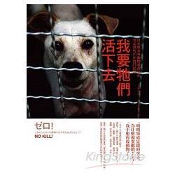 我要牠們活下去:日本熊本市動物愛護中心零安樂死10年奮鬥紀實