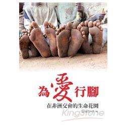 為愛行腳:在非洲交會的生命花園