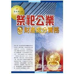 祭祀公業財產處分實務(2014最新版)