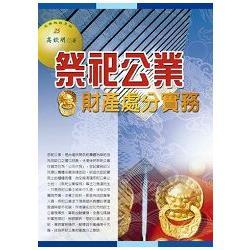 祭祀公業財產處分實務(2015最新版)