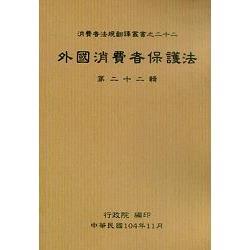 外國消費者保護法第二十二輯