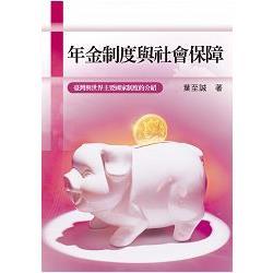 年金制度與社會保障:臺灣與世界主要國家制度的介紹