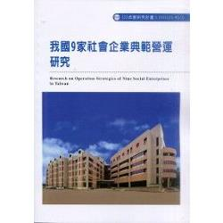 我國9家社會企業典範營運研究 = Research on operation strategies of nine social enterprises in Taiwan