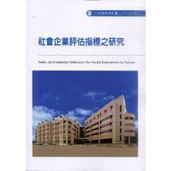 社會企業評估指標之研究(M311)
