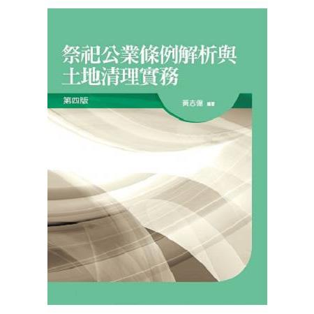 祭祀公業條例解析與土地清理實務