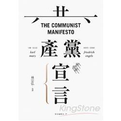 共產黨宣言 (另開視窗)