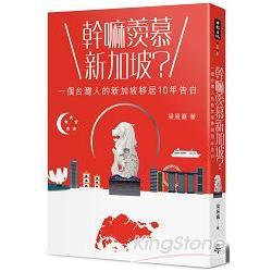 幹嘛羨慕新加坡? : 一個台灣人的新加坡移居10年告白 /