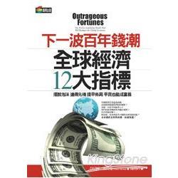 下一波百年錢潮:全球經濟12大指標