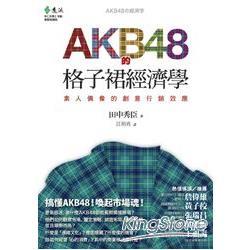 AKB48的格子裙經濟學:素人偶像的創意行銷效應