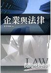 企業與法律