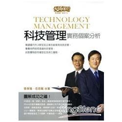 科技管理:實務個案分析=Technology management
