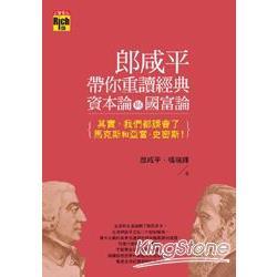 郎咸平帶你重讀經典:資本論與國富論