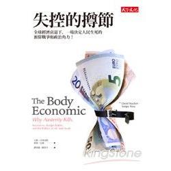 失控的撙節:全球經濟衰退下,一場決定人民生死的預算戰爭和政治角力!