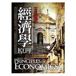 經濟學原理(全彩圖解)