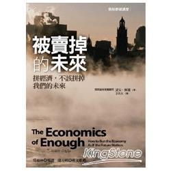 被賣掉的未來 : 拚經濟,不該拚掉我們的未來 /