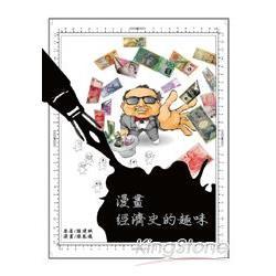 漫畫經濟史的趣味 /