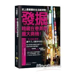 史上最簡單的生活經濟學:發掘暗藏在巷弄的龐大商機!?