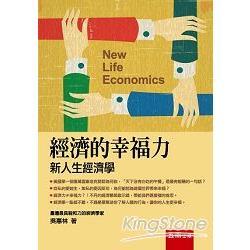 經濟的幸福力 : 新人生經濟學 = New life economics /