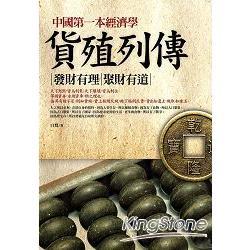 貨殖列傳 : 中國第一本經濟學 /