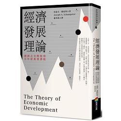 經濟發展理論:創新之父熊彼得.百年經典重譯版