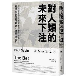 對人類的未來下注:經濟學家與生態學者的警示賭局,我們將會邁向繁榮,還是毀滅?