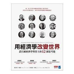 用經濟學改變世界 : 諾貝爾經濟學獎得主的12個思考題 /