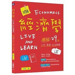 經濟學Live and learn : 圖解29個工作.愛情.生活難題 /