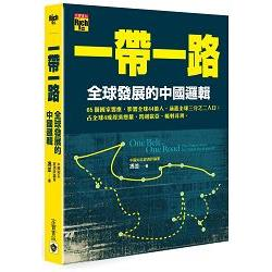 一帶一路:全球發展的中國邏輯=One Belt and One Road: The Chiness Logic for Global Development