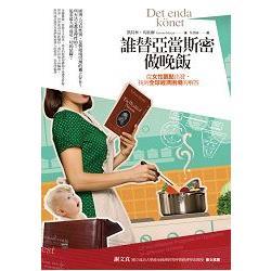 誰替亞當斯密做晚飯 : 從女性觀點出發,找到全球經濟困境的解答 /