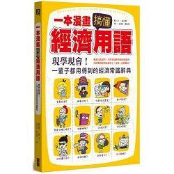 一本漫畫搞懂經濟用語 : 現學現會!一輩子都用得到的經濟常識辭典 /