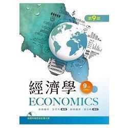 經濟學 = Economics /