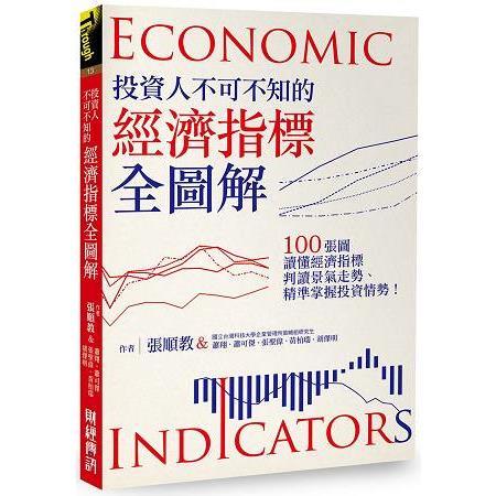 投資人不可不知的經濟指標全圖解 /