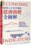 投資人不可不知的經濟指標全圖解:100張圖讀懂經濟指標、判讀景氣走勢、精準掌握投資情勢!
