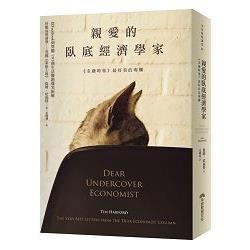 親愛的臥底經濟學家 : <<金融時報>>最好看的專欄 /