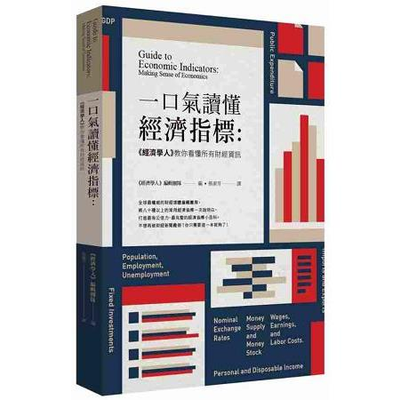 一口氣讀懂經濟指標:<<經濟學人>>教你看懂所有財經資訊