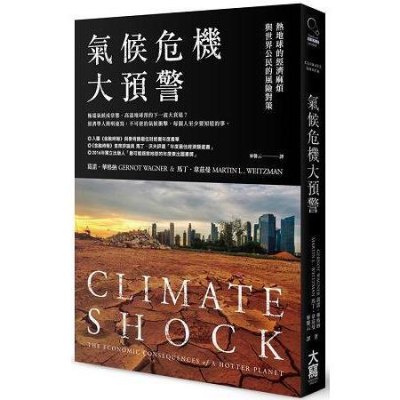氣候危機大預警:熱地球的經濟麻煩與世界公民的風險對策