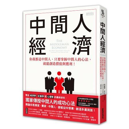 中間人經濟:你我都是中間人,只要掌握中間人心法,就能創造價值與獲利!