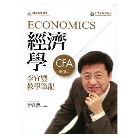 CFA Level I 經濟學:李宜豐教學筆記=Economics