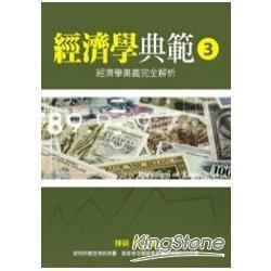 經濟學典範3:經濟學奧義完全解析