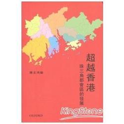 超越香港 : 珠三角都會區的發展 /