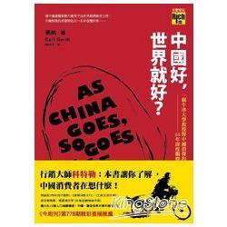 中國好,世界就好? : 一個牛津大學教授對中國消費的25年深度觀察 /