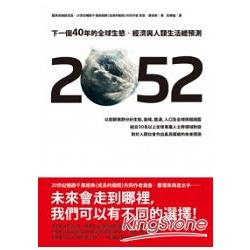 2052:下一個40年的全球生態、經濟與人類生活總預測