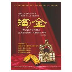 淘金:世界富人排行榜上-富人最愛看的100個財富故事