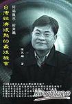台灣經濟復甦的最後機會